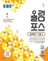 EBS 고교특강 올림포스 독해의 기본 1 (2019년)