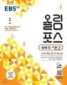 EBS 고교특강 올림포스 독해의 기본 2 (2019년)