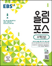 EBS 고교특강 올림포스 수학 (상) (2019년)