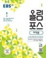 EBS 고교특강 올림포스 미적분 (2019년)