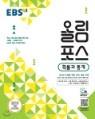 EBS 고교특강 올림포스 확률과 통계 (2019년)
