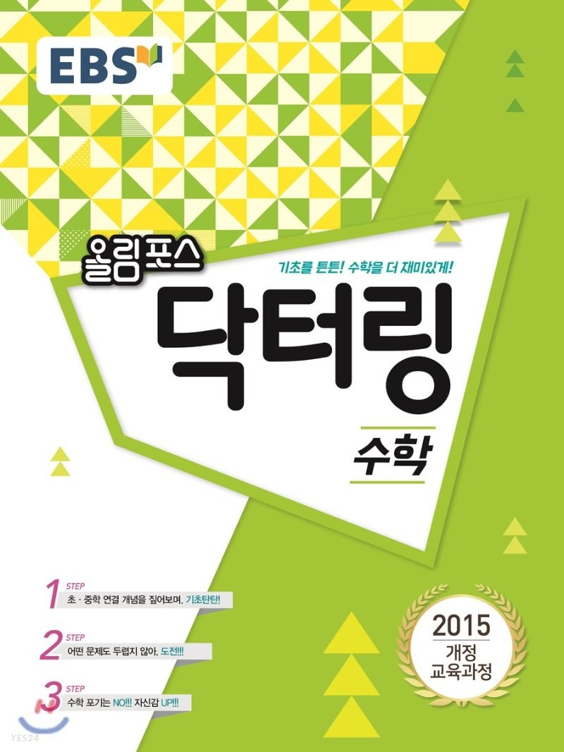 EBS 고교특강 올림포스 닥터링 수학 (2021년용)