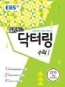 EBS 고교특강 올림포스 닥터링 수학 1 (2019년)