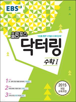 EBS 고교특강 올림포스 닥터링 수학 1 (2021년용)