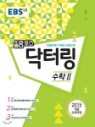 EBS 고교특강 올림포스 닥터링 수학 2 (2019년)