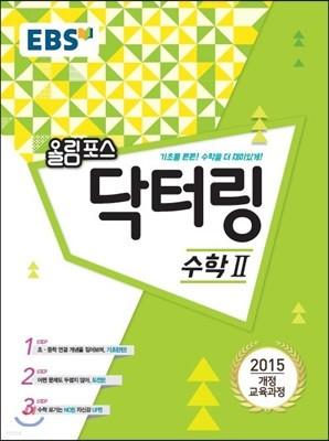 EBS 고교특강 올림포스 닥터링 수학 2 (2021년용)