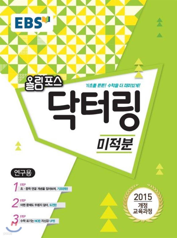EBS 고교특강 올림포스 닥터링 미적분 (2021년용)