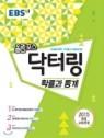 EBS 고교특강 올림포스 닥터링 확률과 통계 (2019년)