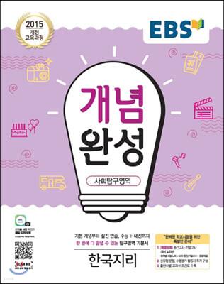 EBS 개념완성 사회탐구영역 한국지리 (2021년용)
