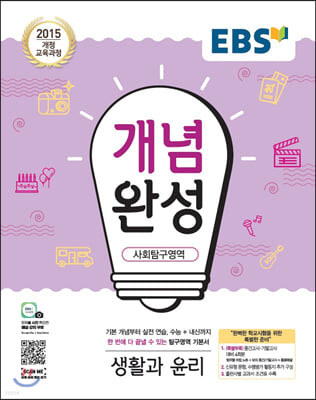 EBS 개념완성 사회탐구영역 생활과 윤리 (2021년용)
