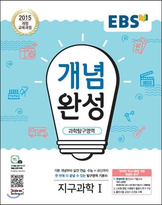 EBS 개념완성 과학탐구영역 지구과학 1 (2021년용)