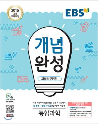 EBS 개념완성 과학탐구영역 통합과학 (2021년용)