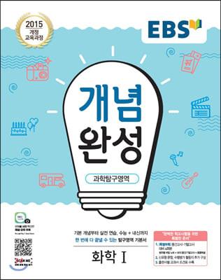 EBS 개념완성 과학탐구영역 화학 1 (2021년용)
