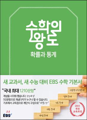 EBS 수학의 왕도 확률과 통계