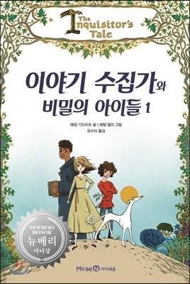 이야기 수집가와 비밀의 아이들 1