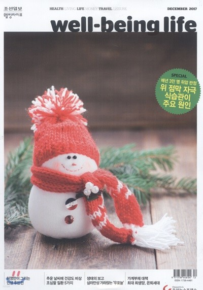 조선일보 웰빙라이프 (월간) : 12월 [2017]