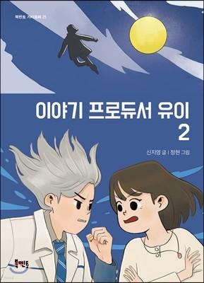 이야기 프로듀서 유이 2