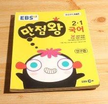 EBS 초등 만점왕 국어 2.1