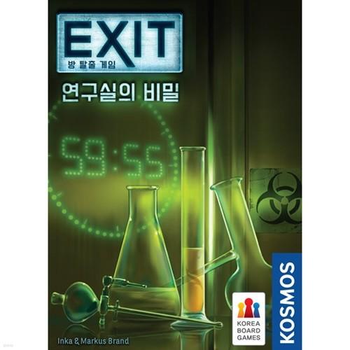 EXIT방탈출 게임: 연구실의 비밀