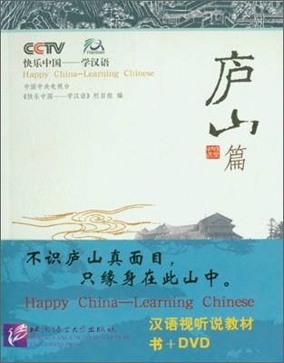 快樂中國 - 學漢語 : 盧山篇 쾌악중국 - 학한어 : 여산편