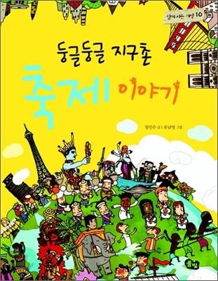 둥글둥글 지구촌 축제 이야기