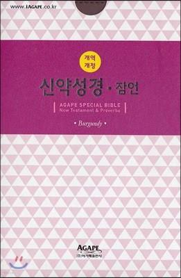 신약성경 잠언 (개역개정/단본/무색인/버건디)