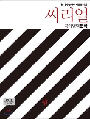 씨리얼 국어영역 문학 (2018년)