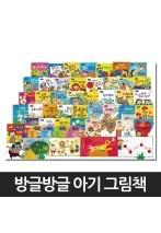 한국헤르만헤세-방글방글아기그림책 전 40권 CD4장