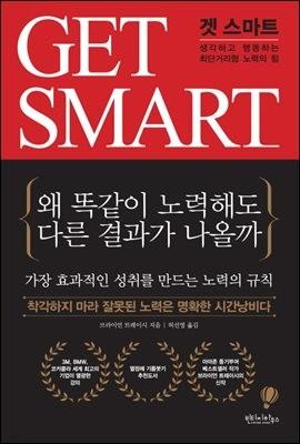 [eBook] 겟 스마트