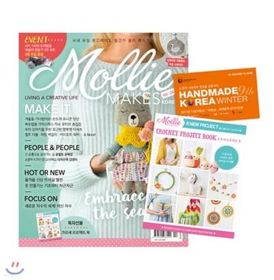 몰리 메이크스 Mollie MAKES (월간) : 12월 [2017]