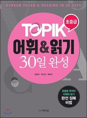 TOPIK 어휘&읽기 30일 완성