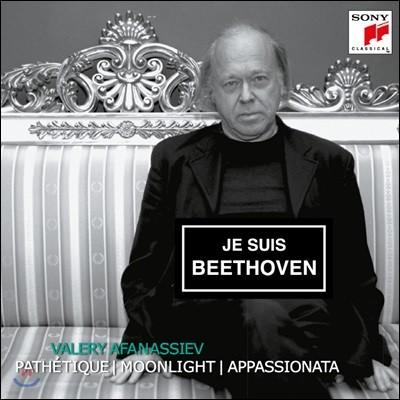 Valery Afanassiev 베토벤: 피아노 소나타 8번 비창, 14번 월광, 23번 열정 (Beethoven: Pathetique, Moonlight & Appassionata)