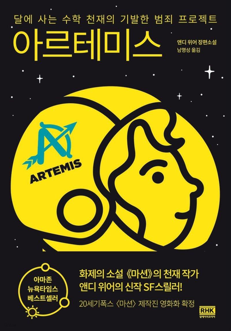 [대여] 아르테미스