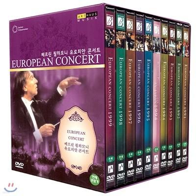 베를린 필하모닉 유로피안 콘서트  (10 DISC)