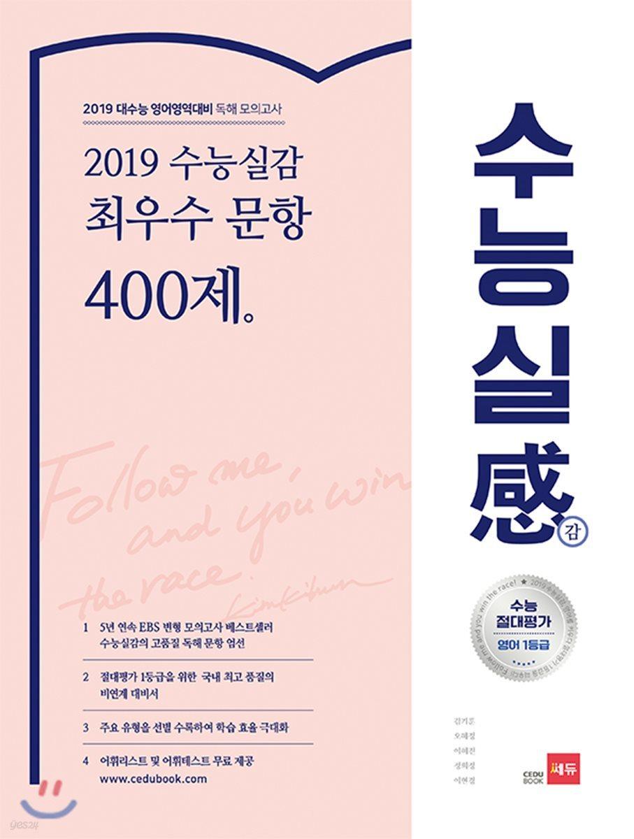 쎄듀 2019 수능실감 최우수 문항 400제
