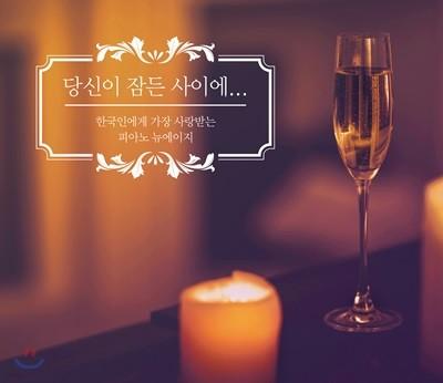 한국인에게 가장 사랑받는 피아노 뉴에이지 - 당신이 잠든 사이에