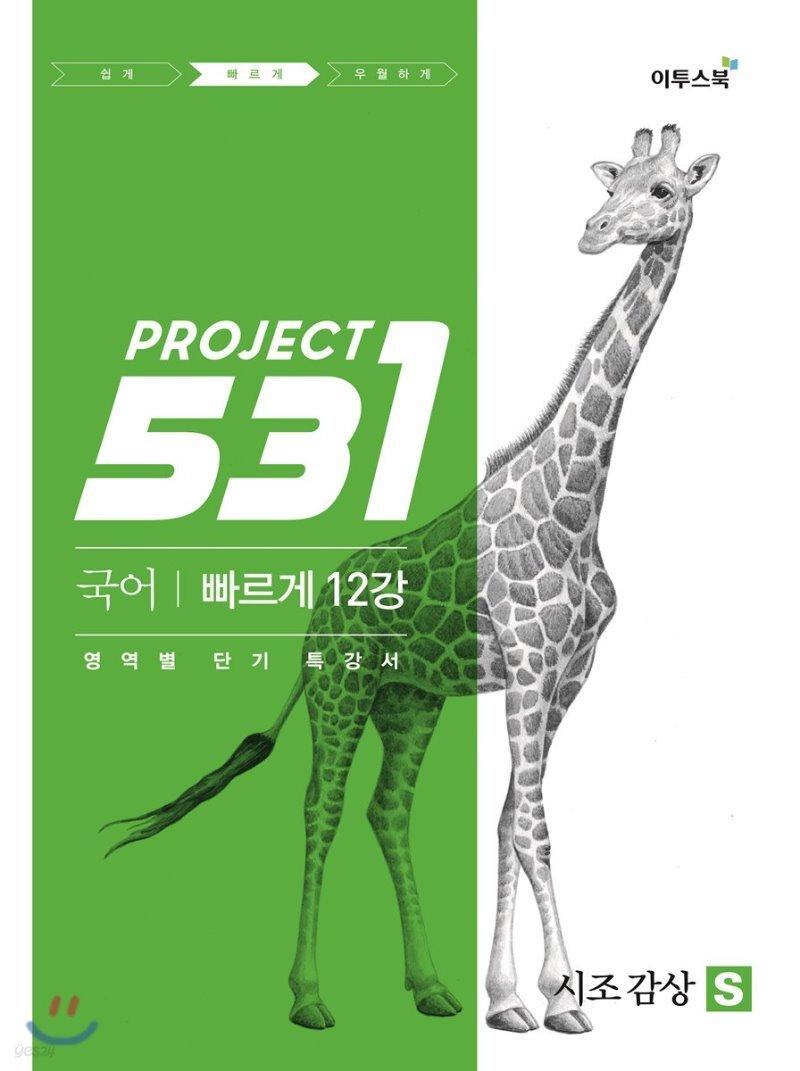 531 프로젝트 PROJECT 국어 빠르게 12강 시조 감상 S (2021년용)