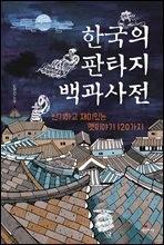 [대여] 한국의 판타지 백과사전