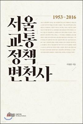 서울 교통정책 변천사 1953~2016