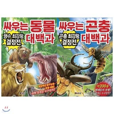 싸우는 동물+곤충 대백과 세트(전2권)배틀! 진짜 강자는 누구인가