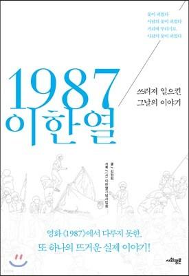 1987 이한열