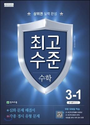 최고수준 수학 3-1 (2019년용)