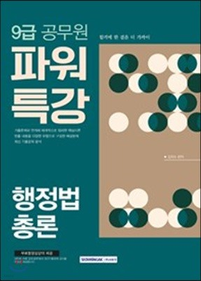 9급 공무원 파워특강 행정법총론