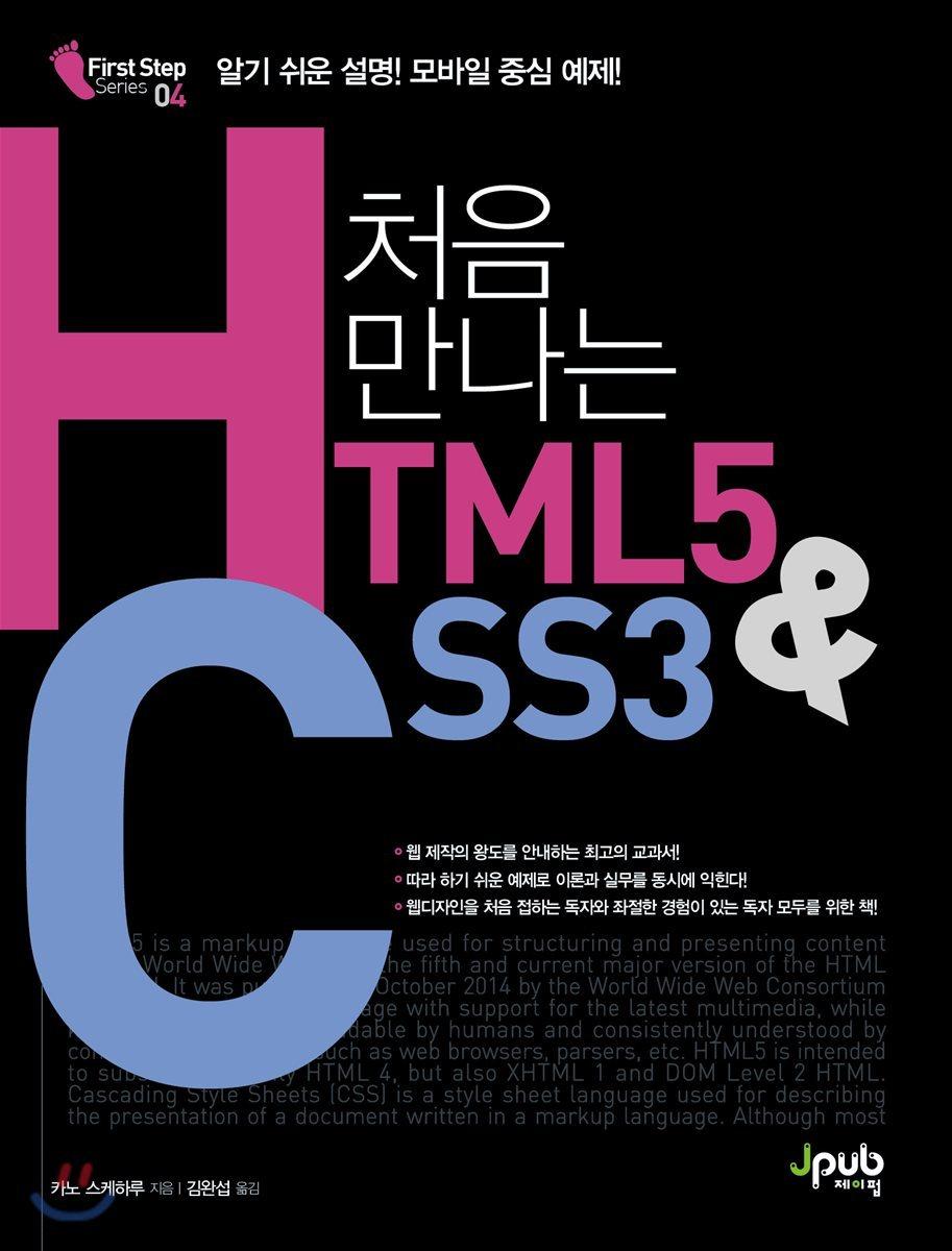 처음 만나는 HTML5 & CSS3