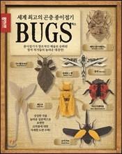 세계 최고의 곤충종이접기 BUGS 벅스