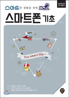 스마트한 생활을 위한 '버전2' 스마트폰 기초