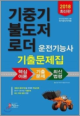 2018 기중기 불도저 로더 운전기능사 기출문제집