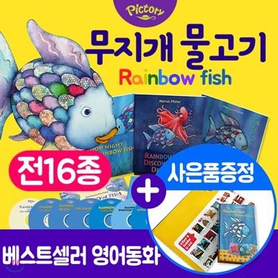 픽토리 레인보우 피쉬 세트(전7종) 영어동화 rainbow fish 무지개물고기 레인보우피쉬 레인보우피쉬세트 레인보우피시