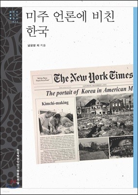 미주 언론에 비친 한국