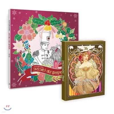 크리스마스 데코 컬러링북 + 아르누보 36색 색연필 세트